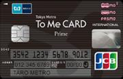 To Me CARD prime (PASMO)