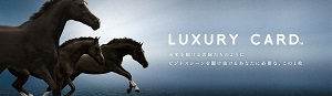 LUXURY CARD特集